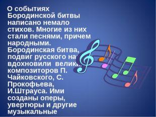 О событиях Бородинской битвы написано немало стихов. Многие из них стали пес