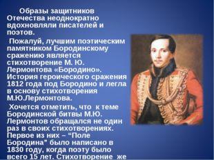 Образы защитников Отечества неоднократно вдохновляли писателей и поэтов. Пож