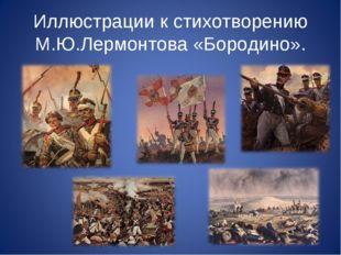 Иллюстрации к стихотворению М.Ю.Лермонтова «Бородино».