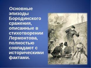 Основные эпизоды Бородинского сражения, описанные в стихотворении Лермонтова