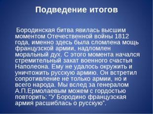 Подведение итогов Бородинская битва явилась высшим моментом Отечественной вой