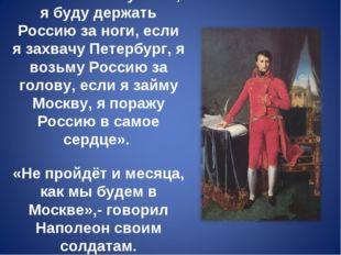 «Если я возьму Киев, я буду держать Россию за ноги, если я захвачу Петербург