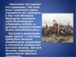 Наполеон так оценил это сражение: «Из всех моих сражений самое страшное то,