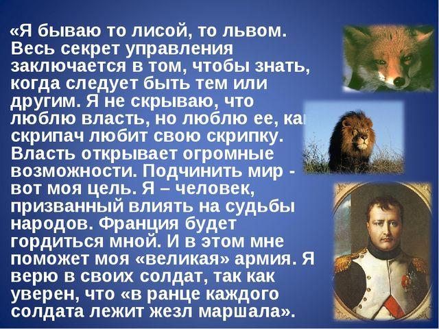 «Я бываю то лисой, то львом. Весь секрет управления заключается в том, чтобы...