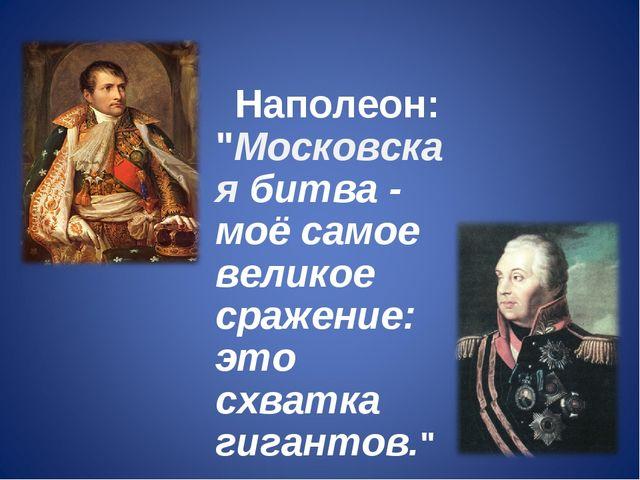 """Наполеон: """"Московская битва - моё самое великое сражение: это схватка гигант..."""