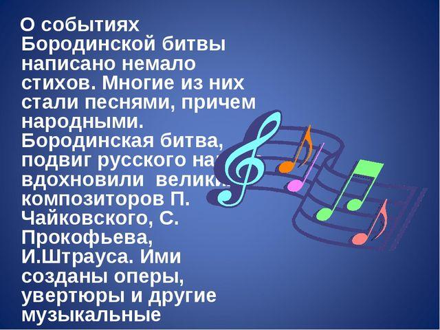 О событиях Бородинской битвы написано немало стихов. Многие из них стали пес...