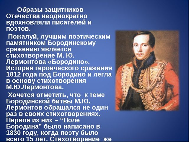 Образы защитников Отечества неоднократно вдохновляли писателей и поэтов. Пож...
