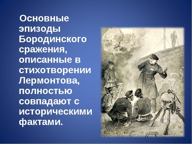 Основные эпизоды Бородинского сражения, описанные в стихотворении Лермонтова...
