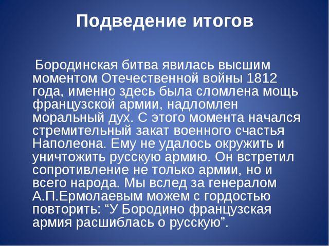 Подведение итогов Бородинская битва явилась высшим моментом Отечественной вой...