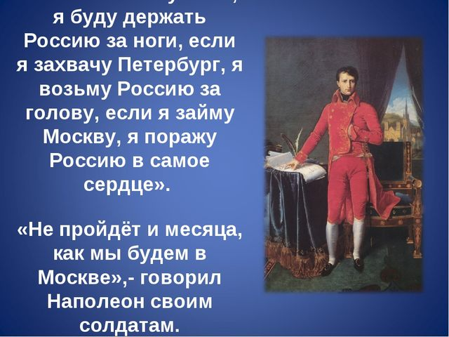 «Если я возьму Киев, я буду держать Россию за ноги, если я захвачу Петербург...