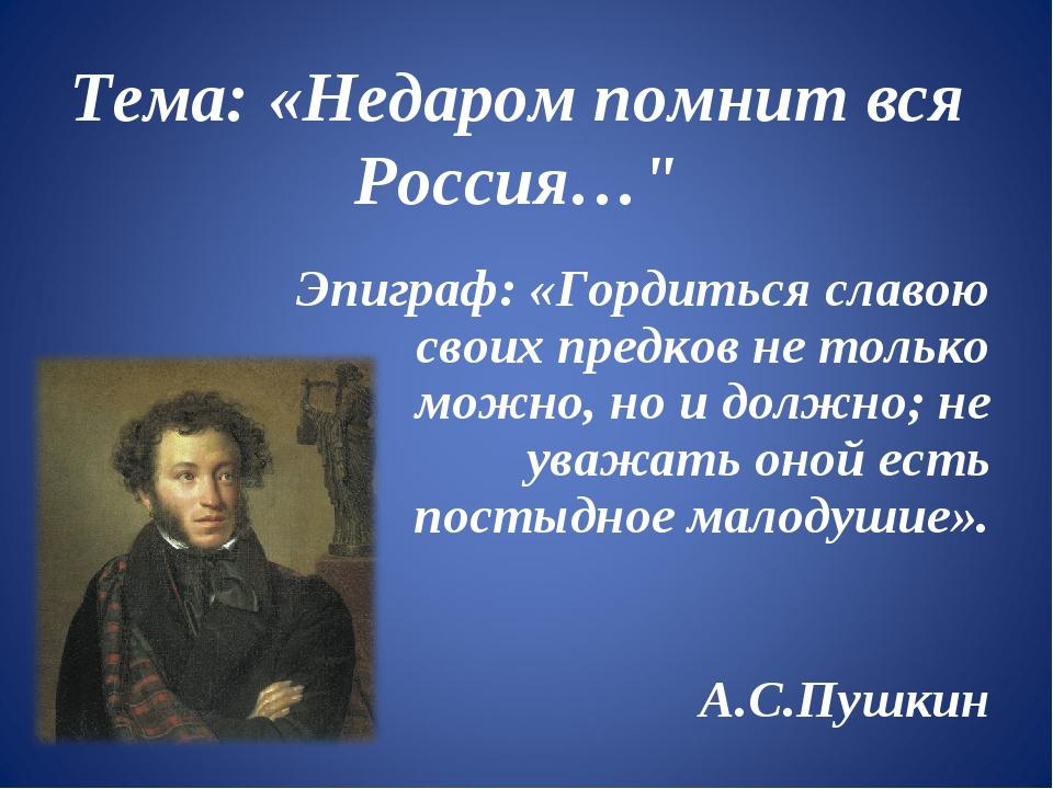 """Тема: «Недаром помнит вся Россия…"""" Эпиграф: «Гордиться славою своих предков н..."""