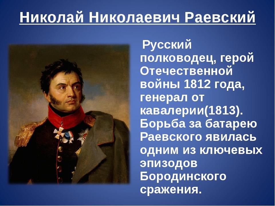 Николай Николаевич Раевский Русский полководец, герой Отечественной войны 181...