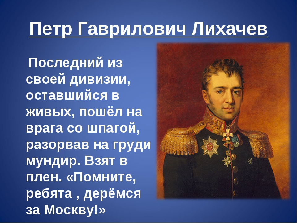 Петр Гаврилович Лихачев Последний из своей дивизии, оставшийся в живых, пошёл...