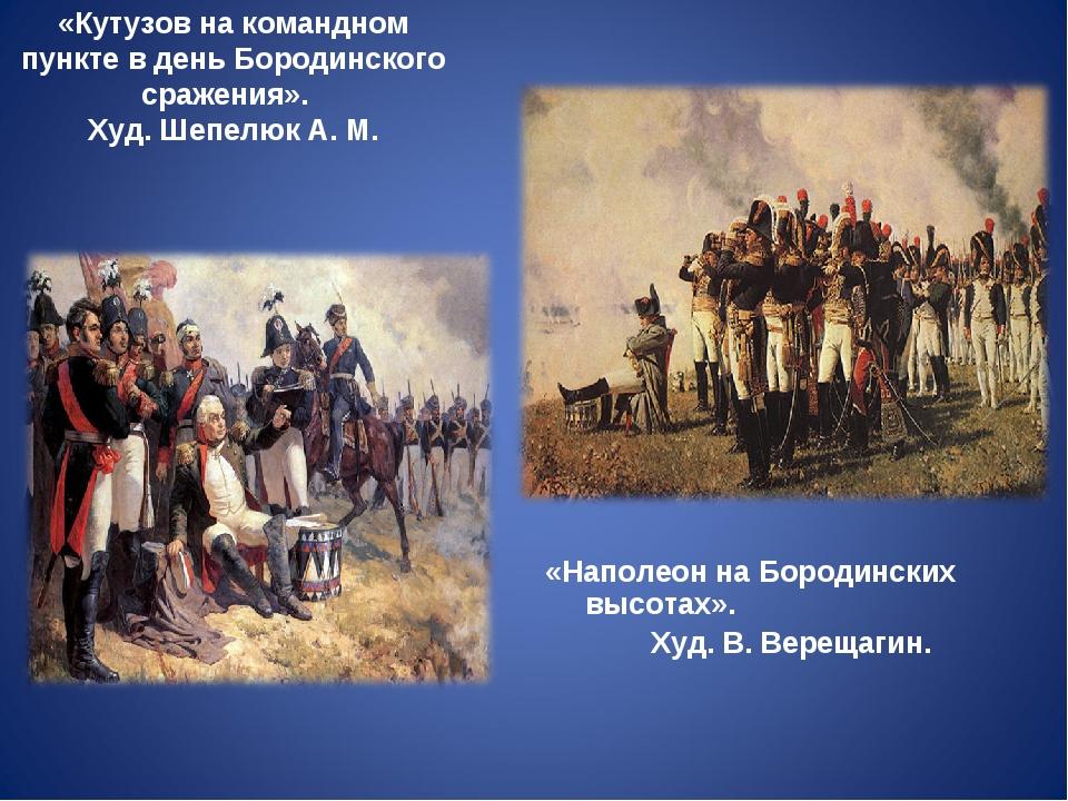 «Кутузов на командном пункте в день Бородинского сражения». Худ. Шепелюк А. М...