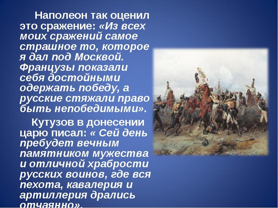 Наполеон так оценил это сражение: «Из всех моих сражений самое страшное то,...