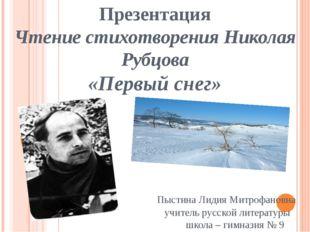 Презентация Чтение стихотворения Николая Рубцова «Первый снег» Пыстина Лидия