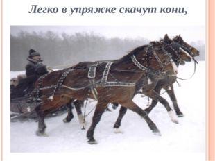 Легко в упряжке скачут кони,