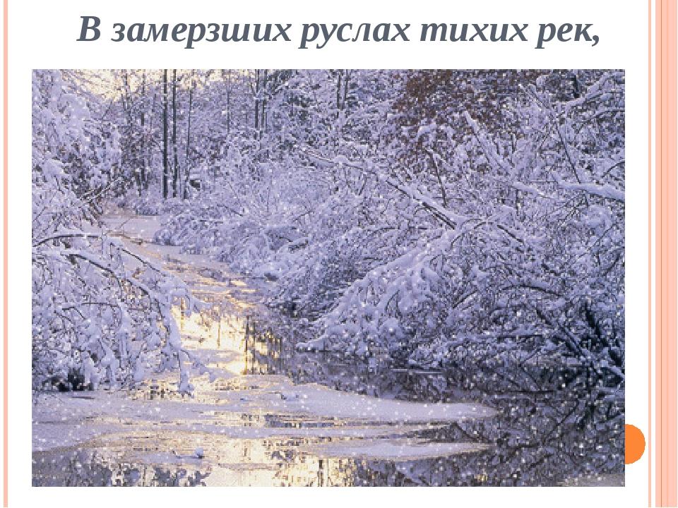 В замерзших руслах тихих рек,