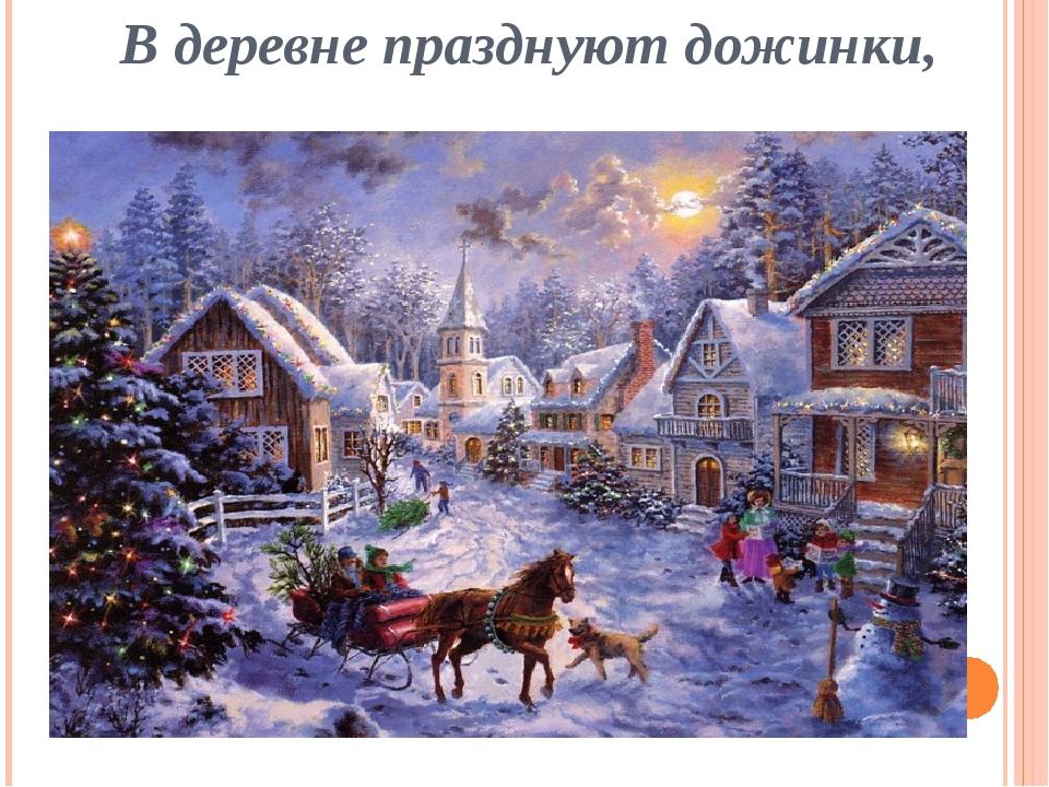 В деревне празднуют дожинки,