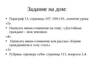 Задание на дом: Параграф 13, страницы 107, 109-110., понятия урока «5» Написа