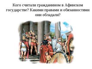 Кого считали гражданином в Афинском государстве? Какими правами и обязанностя