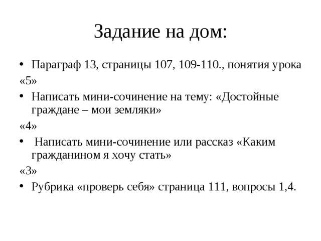 Задание на дом: Параграф 13, страницы 107, 109-110., понятия урока «5» Написа...