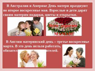 ё В Австралии и Америке День матери празднуют во второе воскресенье мая. Взро