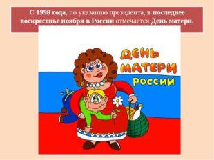 С 1998 года, по указанию президента, в последнее воскресенье ноября в России