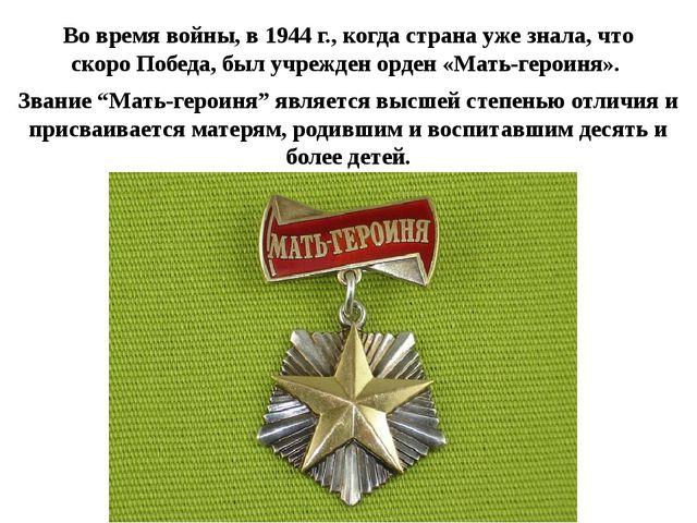 Во время войны, в 1944 г., когда страна уже знала, что скоро Победа, был учр...