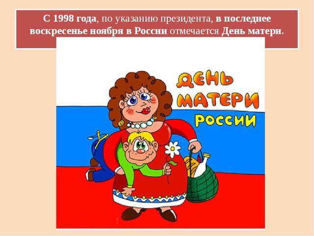 С 1998 года, по указанию президента, в последнее воскресенье ноября в России...