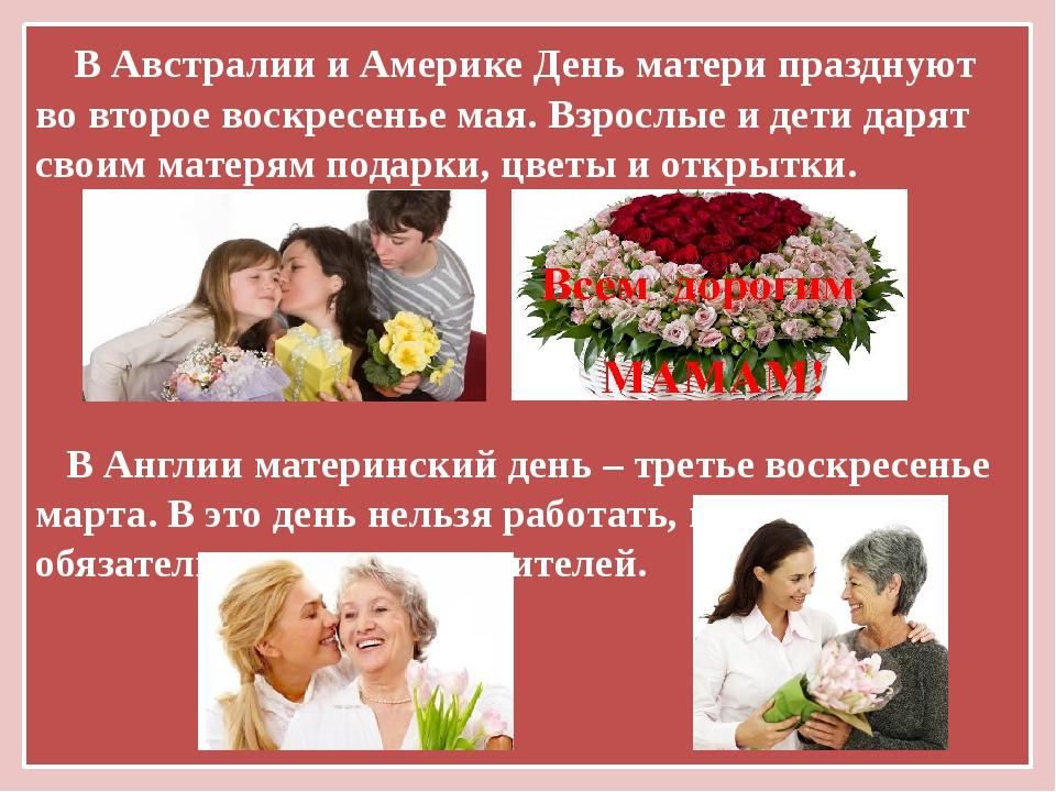 ё В Австралии и Америке День матери празднуют во второе воскресенье мая. Взро...
