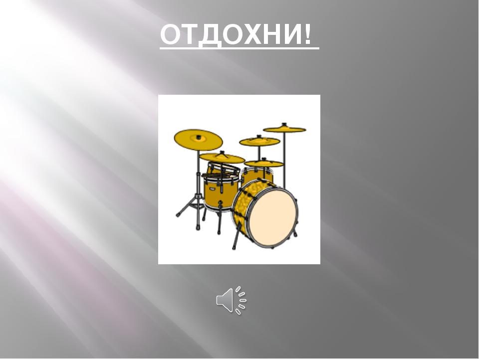 ОТДОХНИ!