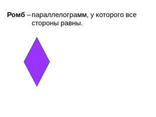 Ромб – параллелограмм, у которого все стороны равны.