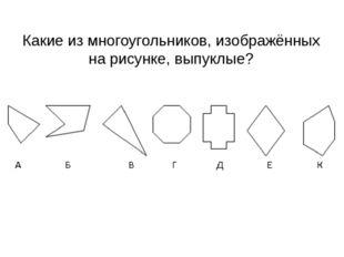 Какие из многоугольников, изображённых на рисунке, выпуклые?