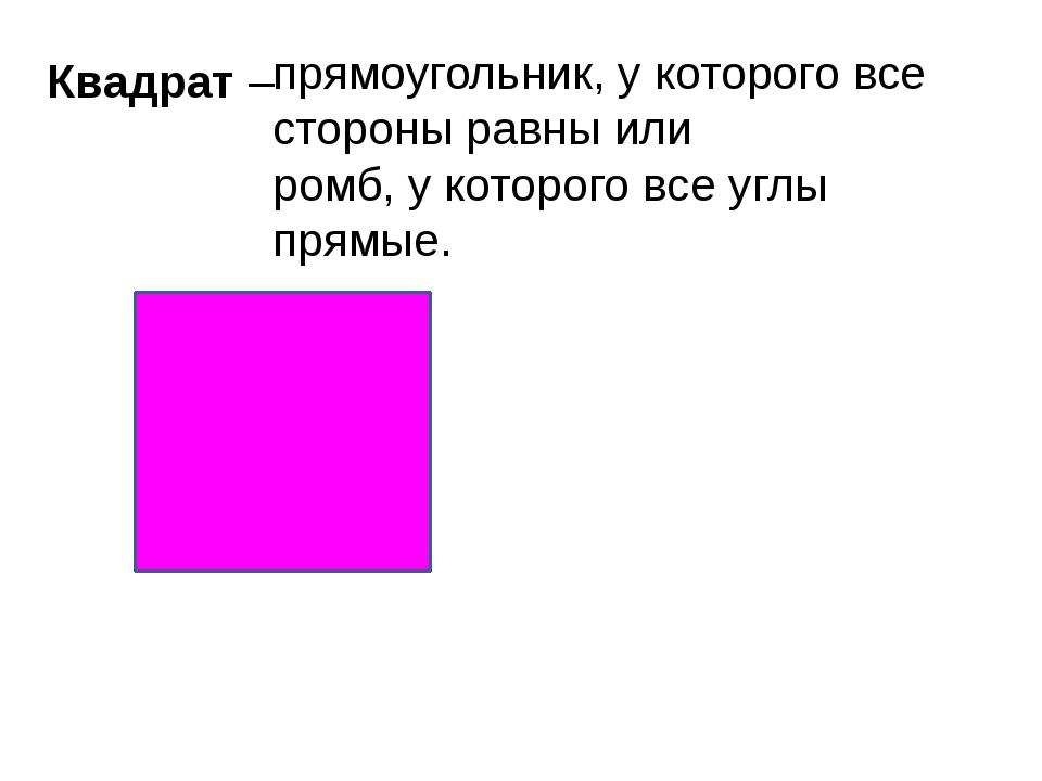 Квадрат – прямоугольник, у которого все стороны равны или ромб, у которого вс...