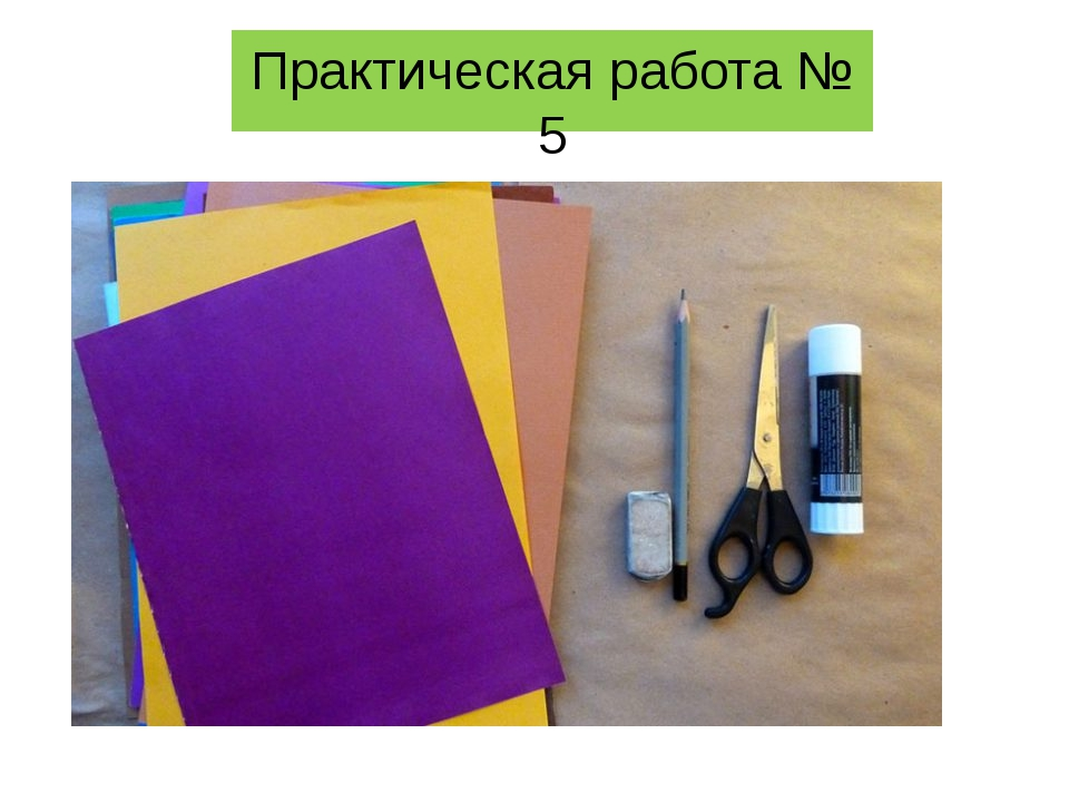 Практическая работа № 5