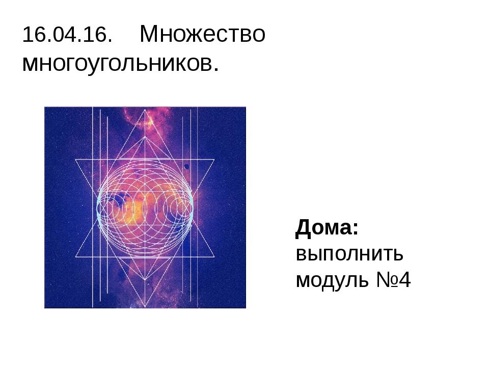 16.04.16. Множество многоугольников. Дома: выполнить модуль №4