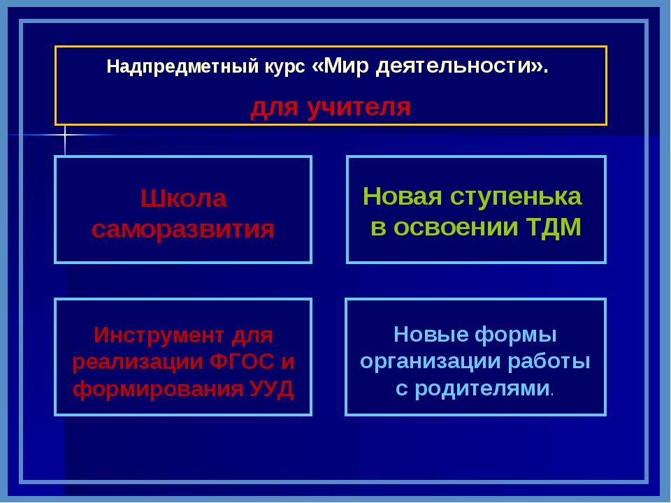 Надпредметный курс «Мир деятельности». для учителя Новая ступенька в освоении...