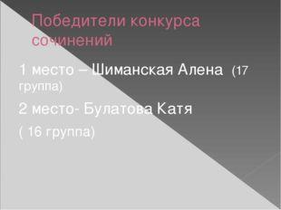 Победители конкурса сочинений 1 место – Шиманская Алена (17 группа) 2 место-
