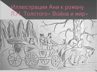 Иллюстрации Ани к роману Л.Н. Толстого» Война и мир»
