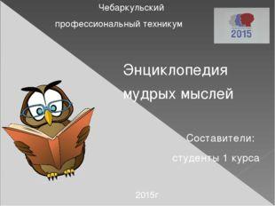 Чебаркульский профессиональный техникум Энциклопедия мудрых мыслей Составите