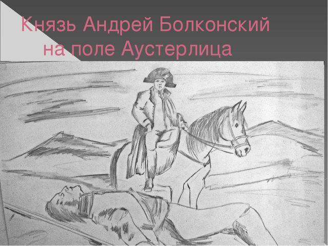 Князь Андрей Болконский на поле Аустерлица