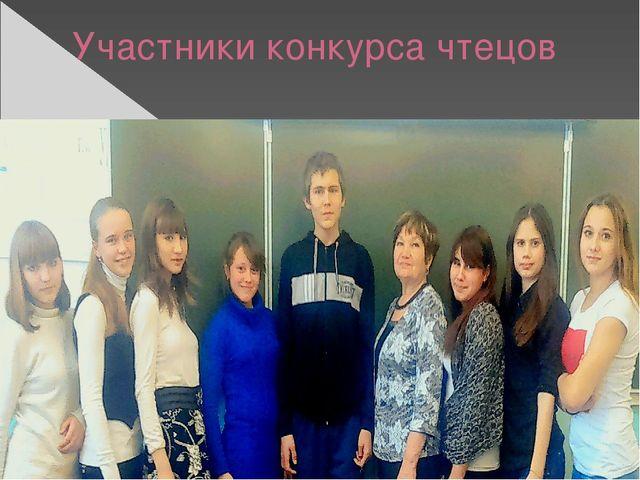 Участники конкурса чтецов
