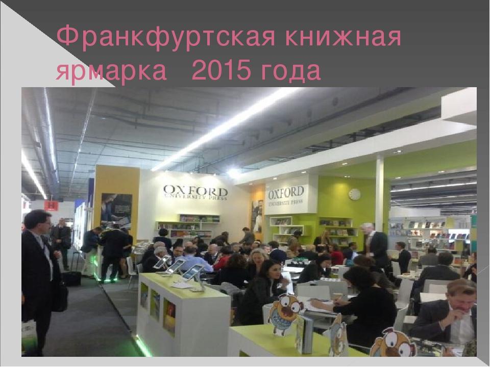 Франкфуртская книжная ярмарка 2015 года