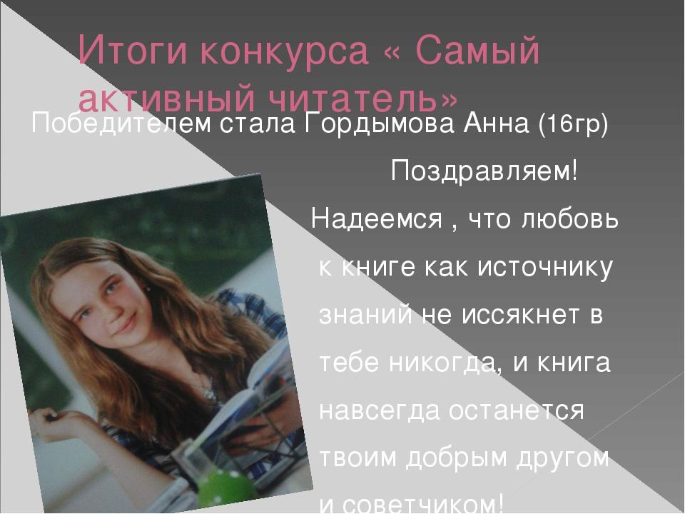 Итоги конкурса « Самый активный читатель» Победителем стала Гордымова Анна (1...