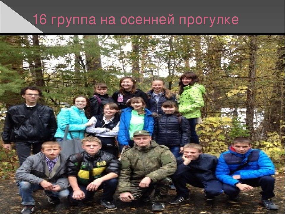 16 группа на осенней прогулке