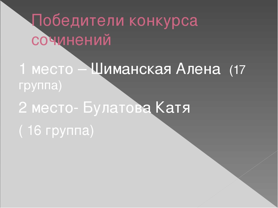 Победители конкурса сочинений 1 место – Шиманская Алена (17 группа) 2 место-...