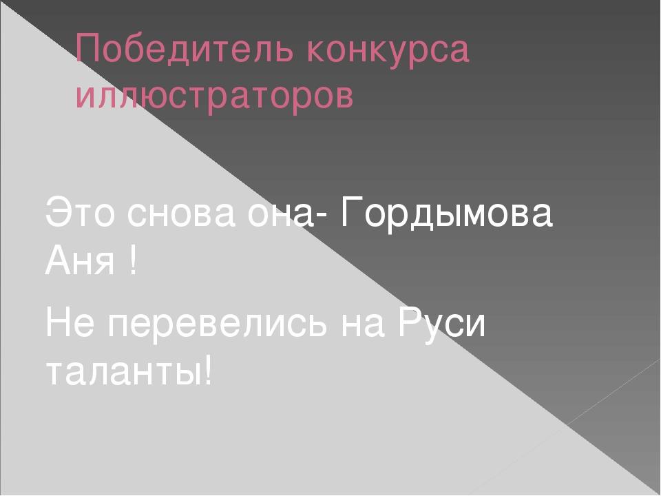 Победитель конкурса иллюстраторов Это снова она- Гордымова Аня ! Не перевелис...