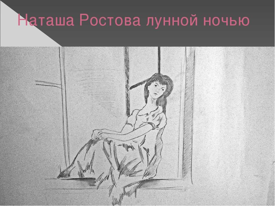 Наташа Ростова лунной ночью