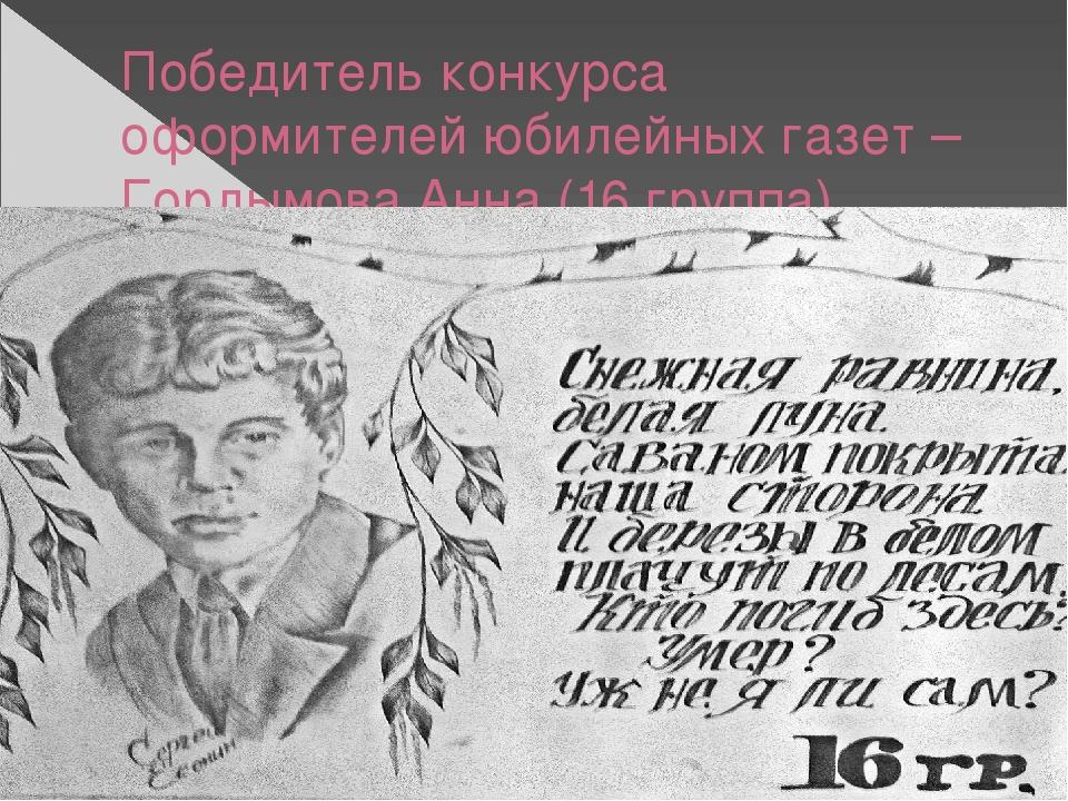 Победитель конкурса оформителей юбилейных газет – Гордымова Анна (16 группа)